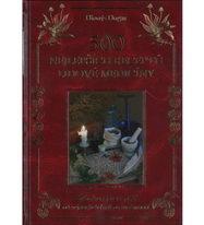 500 nejlepších receptů lidové medicíny - Dionýz Dugas