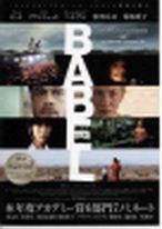 Babel - DVD (pošetka)