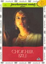 Chokher Bali - DVD
