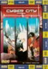 Cyber city Oedo 808 - DVD