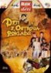 Děti z ostrova pokladů - DVD