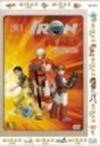 Iron Kid - Legendární pěst - DVD 1