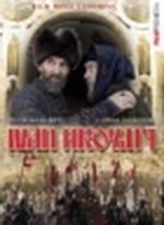 Ivan Hrozný - DVD