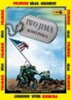 Iwo Jima 1.díl - DVD