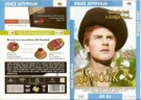 Jánošík 2.díl - DVD