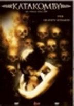 Katakomby (2007) - DVD