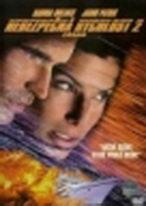 Nebezpečná rychlost 2: Zásah - DVD