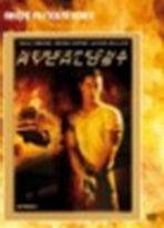 Nebezpečná rychlost (Keanu Reeves) - DVD