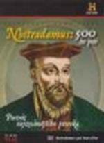Nostradamus : 500 let poté - DVD