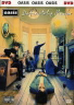 Oasis: Definitely maybe - DVD