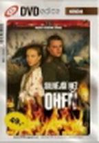 Silnější než oheň - DVD