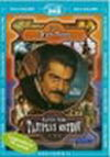 Tajuplný ostrov 3. a 4. díl - DVD