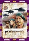 V ostře sledovaném pásmu - DVD