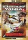 Velká vlastenecká válka 5.disk - DVD