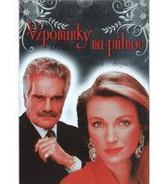 Vzpomínky na půlnoc DVD 1
