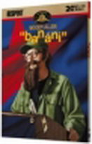 Woody Allen - Banáni - DVD