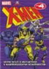X-MEN DVD 4