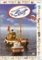 Záchranná loďka Eliáš 3 - DVD