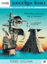 Zloději času ( digipack ) DVD