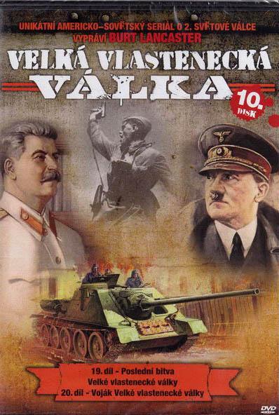 Velká vlastenecká válka 10.disk - DVD