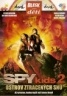 Spy kids 2 - DVD
