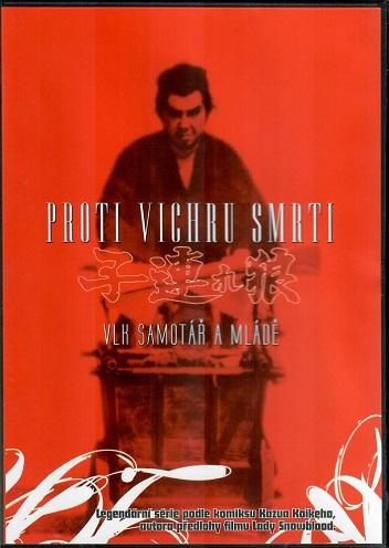 Vlk samotář a mládě 3: Proti vichru smrti ( originální znění ) - DVD