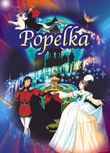 Popelka DVD (1995) pošetka