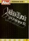 Judas Priest - Live Vengeance ´82 - DVD